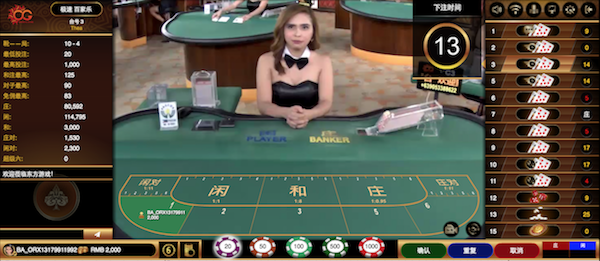 PLACE YOUR BETS. A woman entices online gamblers to test their luck. Screengrab from Oriental Game.