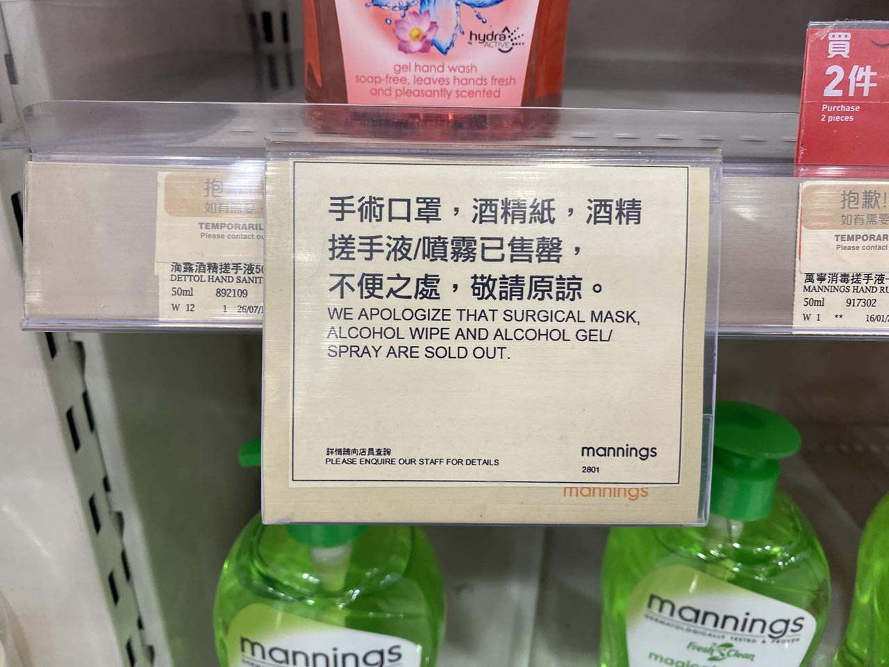 SHORTAGE. Almost all grocery stores in Hong Kong have sold out supplies of surgical masks, alcohol wipes and alcohol gel. Photo by Tommy Walker